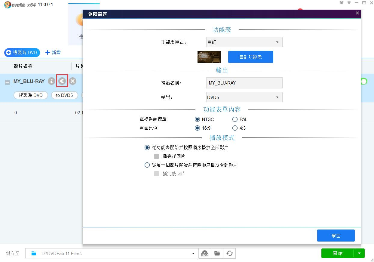 dvdfab blu-ray to dvd converter 教學2