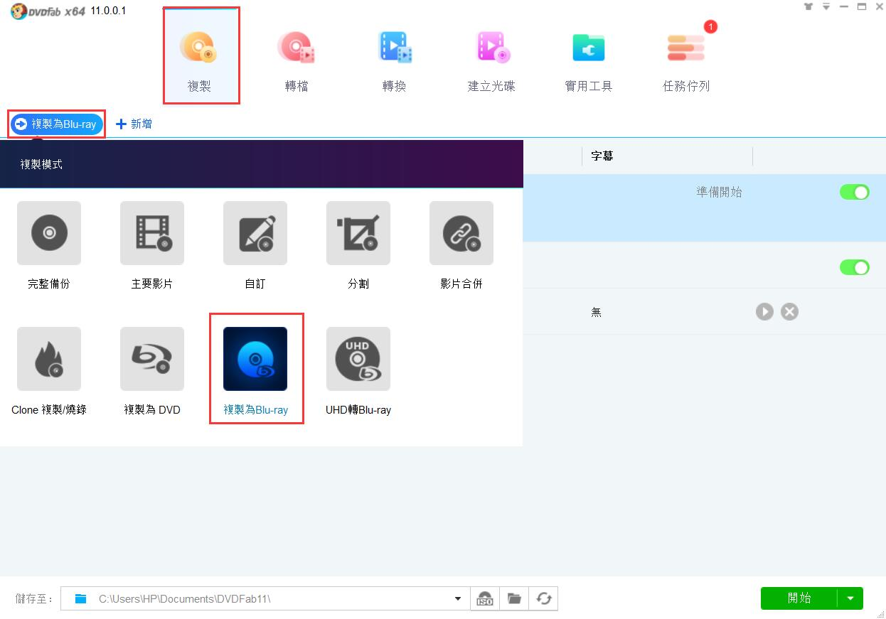 dvdfab dvd to blu-ray converter 教學1