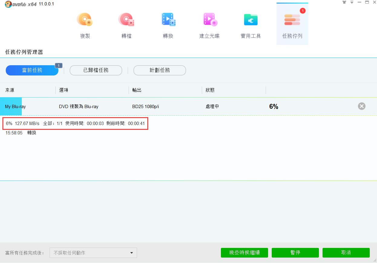 dvdfab dvd to blu-ray converter 教學3